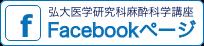 弘前大学大学院医学研究科麻酔科学講座 facebookページ