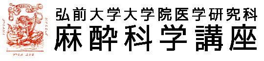 弘前大学大学院医学研究科麻酔科学講座